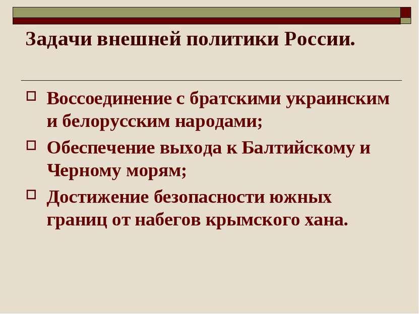 Задачи внешней политики России. Воссоединение с братскими украинским и белору...