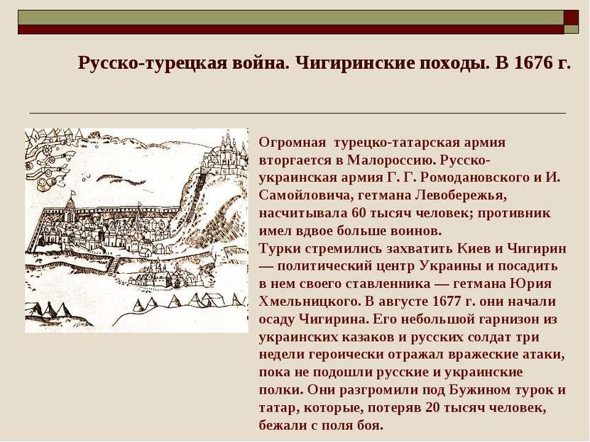 Русско-турецкая война. Чигиринские походы. В 1676 г. Огромная турецко-татарск...