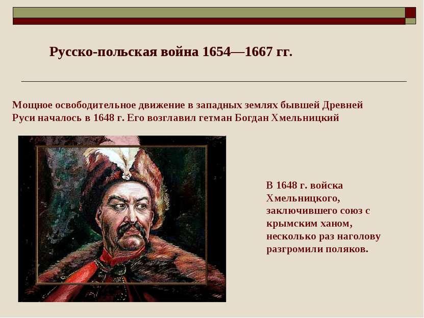 Русско-польская война 1654—1667 гг. Мощное освободительное движение в западны...