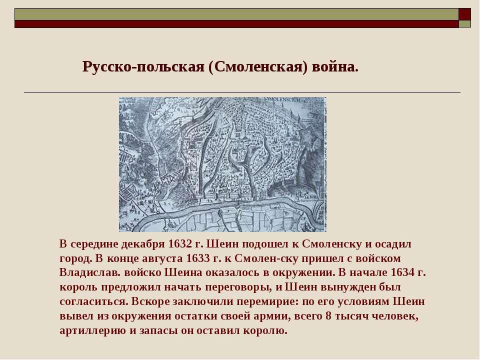 В середине декабря 1632 г. Шеин подошел к Смоленску и осадил город. В конце а...