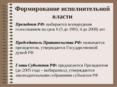 Формирование исполнительной власти Президент РФ: выбирается всенародным голос...