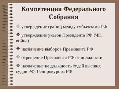 Компетенция Федерального Собрания утверждение границ между субъектами РФ утве...