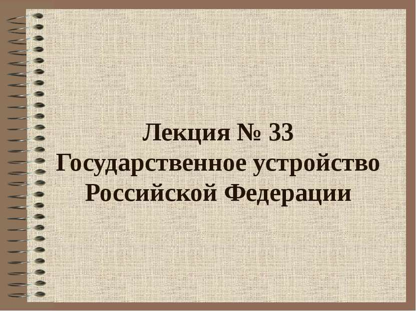 Лекция № 33 Государственное устройство Российской Федерации