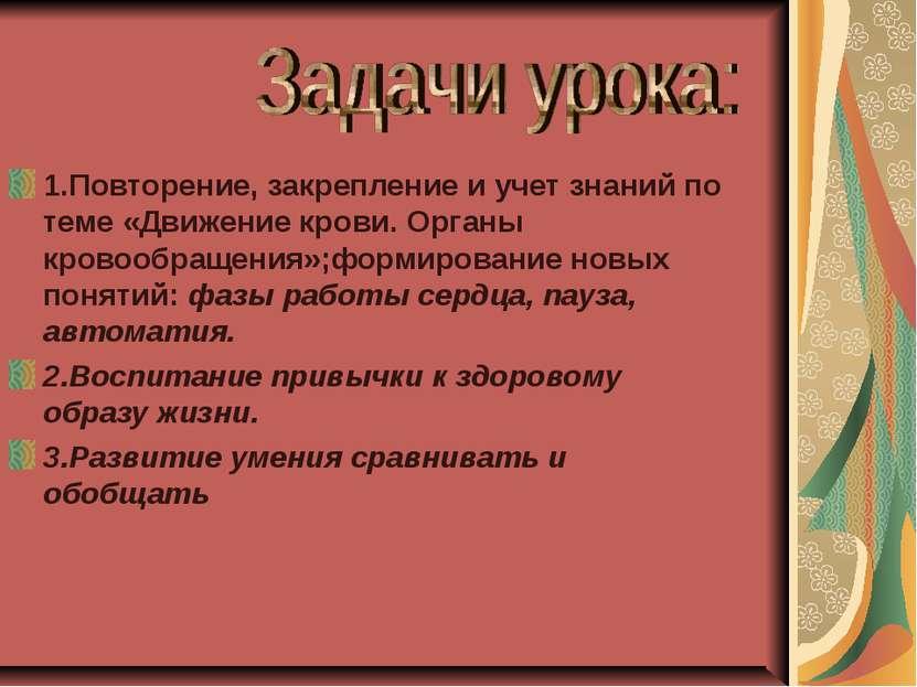 1.Повторение, закрепление и учет знаний по теме «Движение крови. Органы крово...