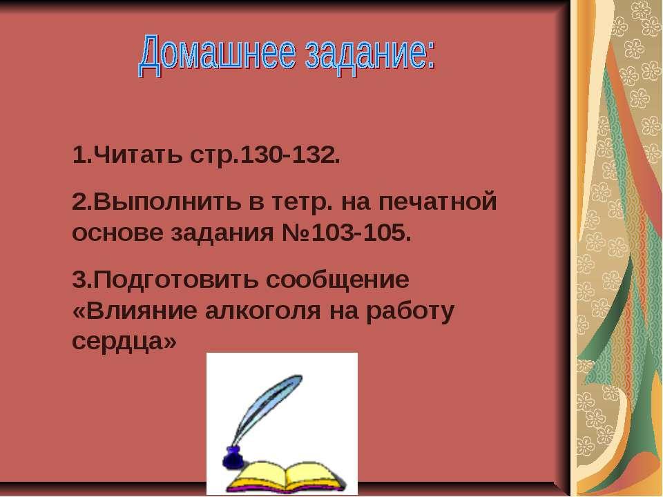 1.Читать стр.130-132. 2.Выполнить в тетр. на печатной основе задания №103-105...