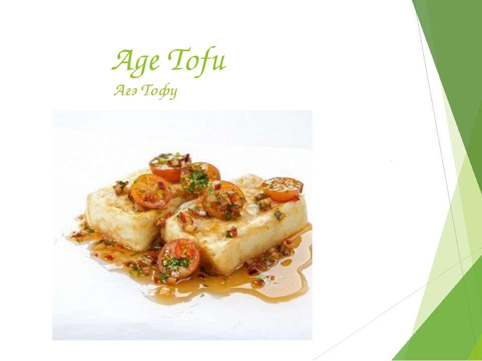 Age Tofu Агэ Тофу