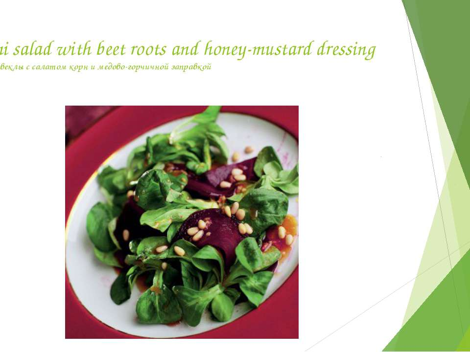 Sashimi salad with beet roots and honey-mustard dressing Сашими из свеклы с с...