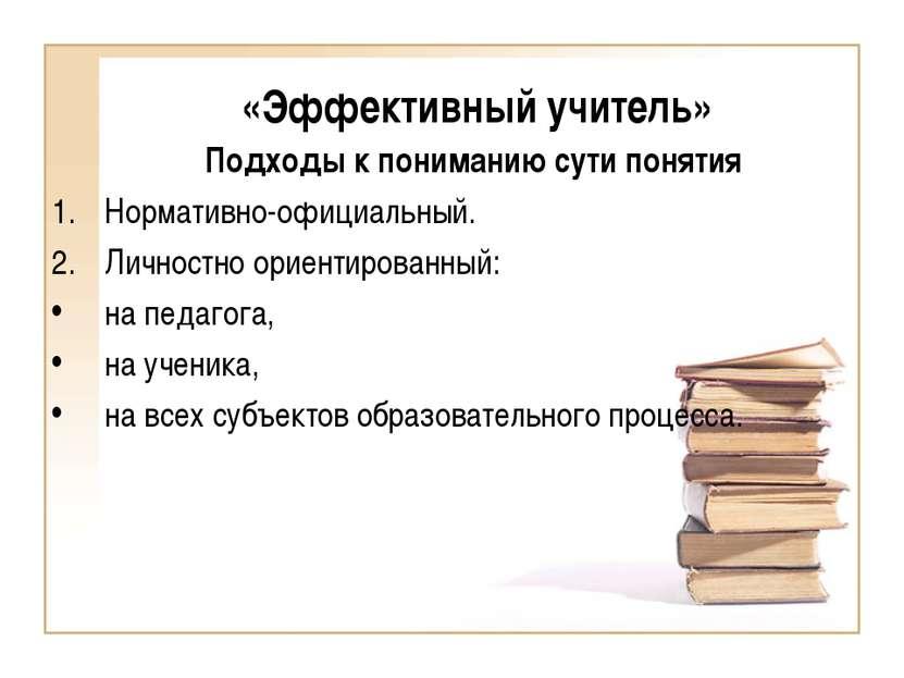 «Эффективный учитель» Подходы к пониманию сути понятия Нормативно-официальный...