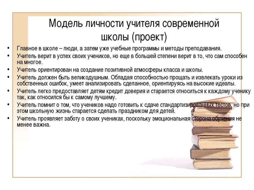 Модель личности учителя современной школы (проект) Главное в школе – люди, а ...