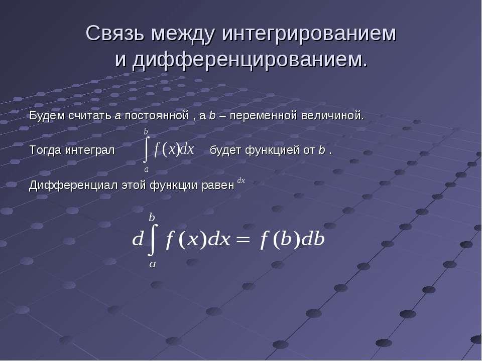Связь между интегрированием и дифференцированием. Будем считать а постоянной ...