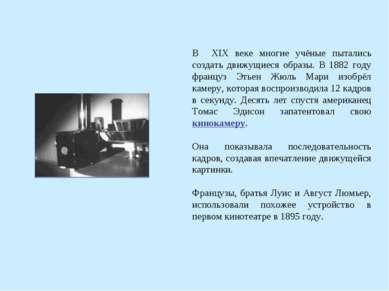 В XIX веке многие учёные пытались создать движущиеся образы. В 1882 году фран...