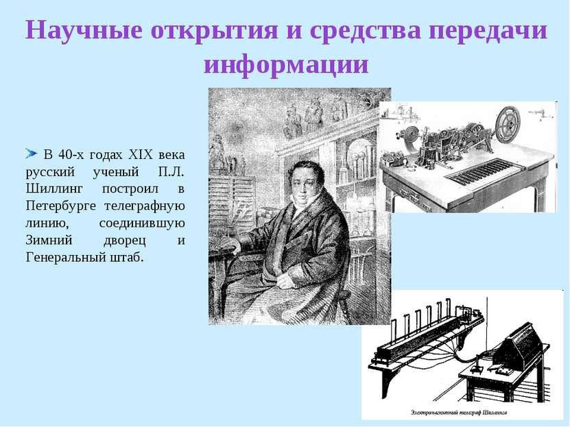 Научные открытия и средства передачи информации В 40-х годах XIX века русский...