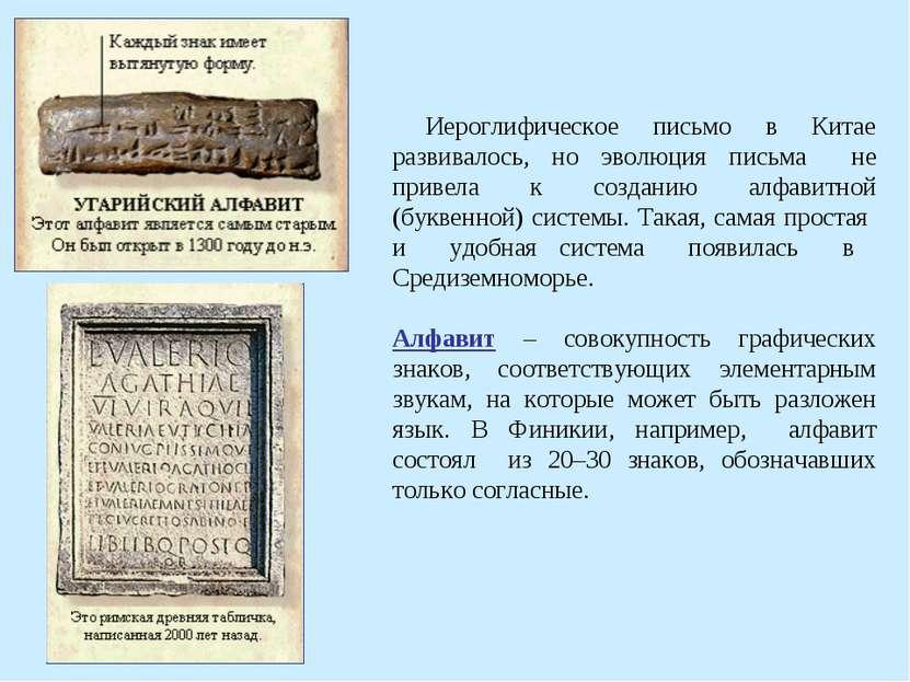 Иероглифическое письмо в Китае развивалось, но эволюция письма не привела к с...