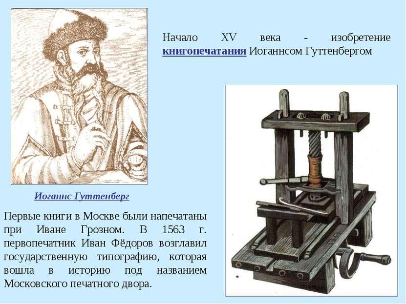 Начало XV века - изобретение книгопечатания Иоганнсом Гуттенбергом Первые кни...