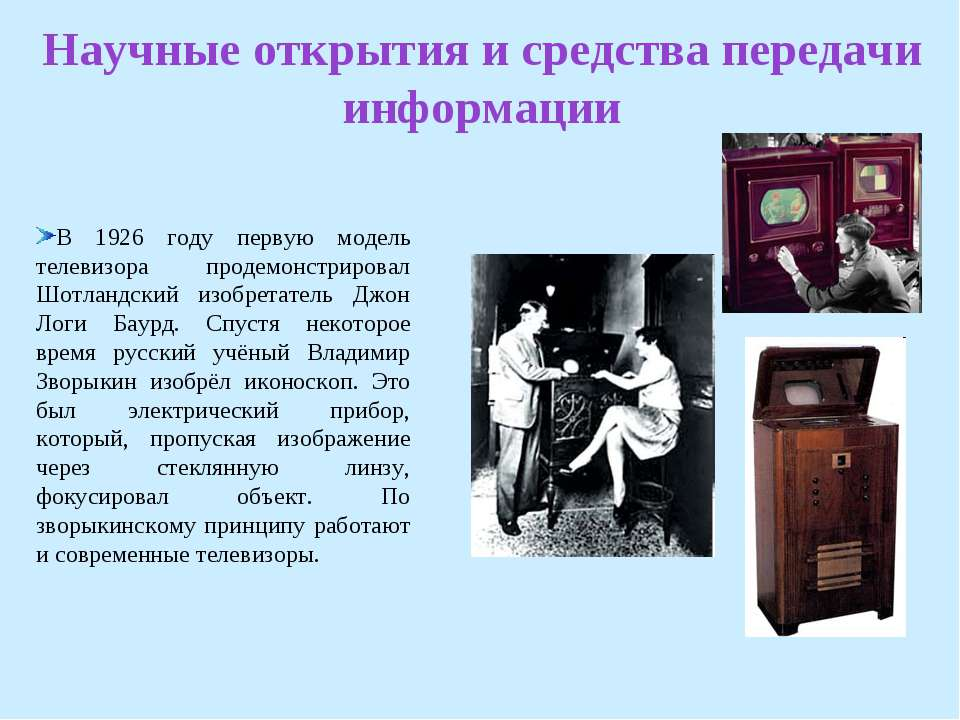 Научные открытия и средства передачи информации В 1926 году первую модель тел...