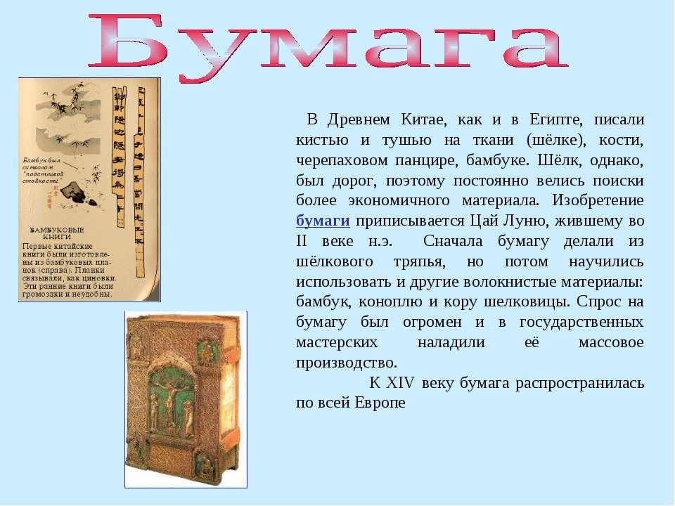 В Древнем Китае, как и в Египте, писали кистью и тушью на ткани (шёлке), кост...