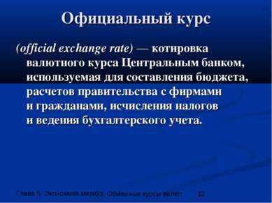 Официальный курс (official exchange rate) — котировка валютного курса Централ...