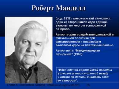 Роберт Манделл (род. 1932), американский экономист, один из сторонников идеи ...