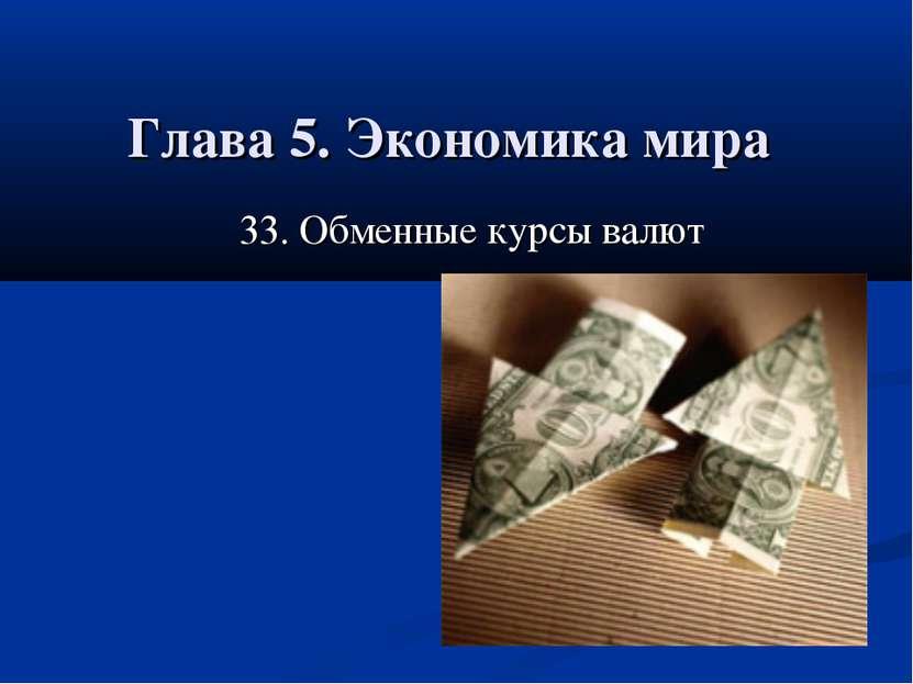 Глава 5. Экономика мира 33. Обменные курсы валют 33. Обменные курсы валют