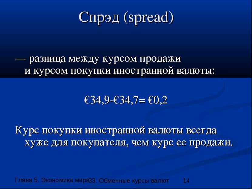 Спрэд (spread) — разница между курсом продажи и курсом покупки иностранной ва...