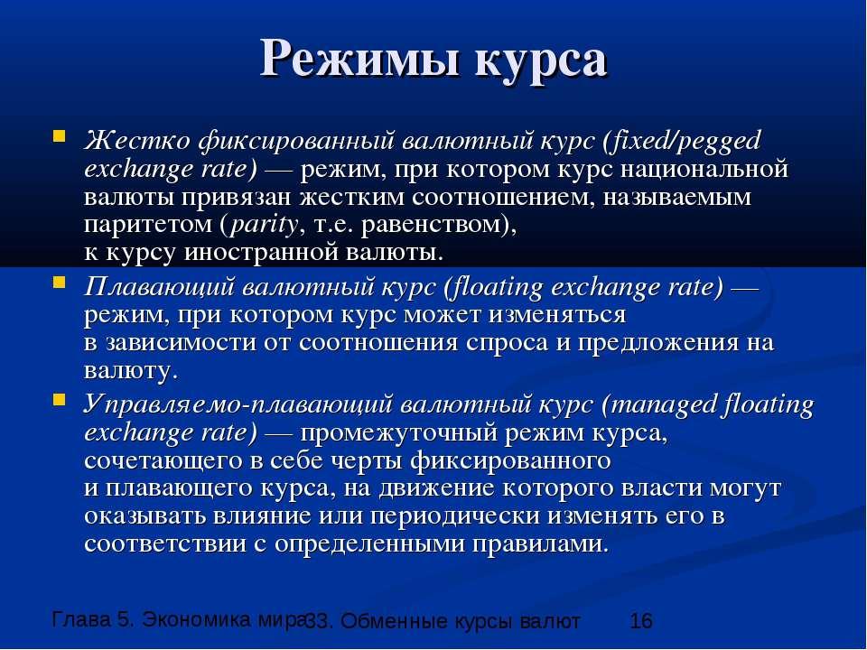 Режимы курса Жестко фиксированный валютный курс (fixed/pegged exchange rate) ...