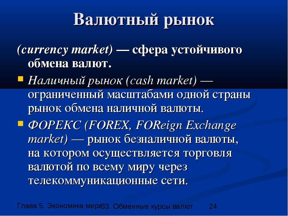 Валютный рынок (currency market) — сфера устойчивого обмена валют. Наличный р...