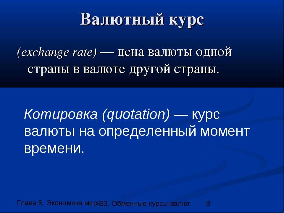 Валютный курс (exchange rate) — цена валюты одной страны в валюте другой стра...