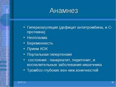 * * Анамнез Гиперкоагуляция (дефицит антитромбина, и С-протеина) Неоплазма Бе...