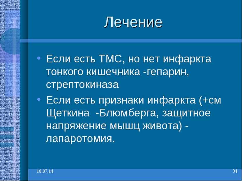 * * Лечение Если есть ТМС, но нет инфаркта тонкого кишечника -гепарин, стрепт...