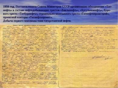 1950 год. Постановлением Совета Министров СССР организовано объединение «Тат-...