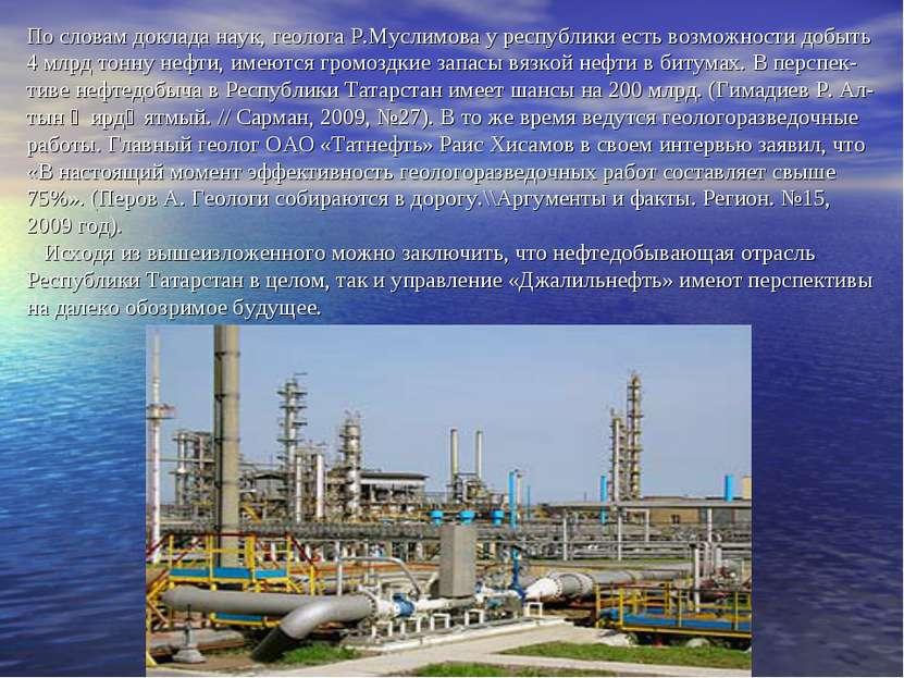 По словам доклада наук, геолога Р.Муслимова у республики есть возможности доб...