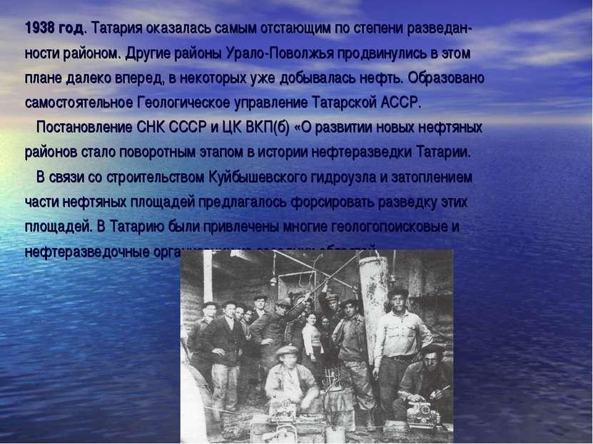 1938 год. Татария оказалась самым отстающим по степени разведан- ности районо...