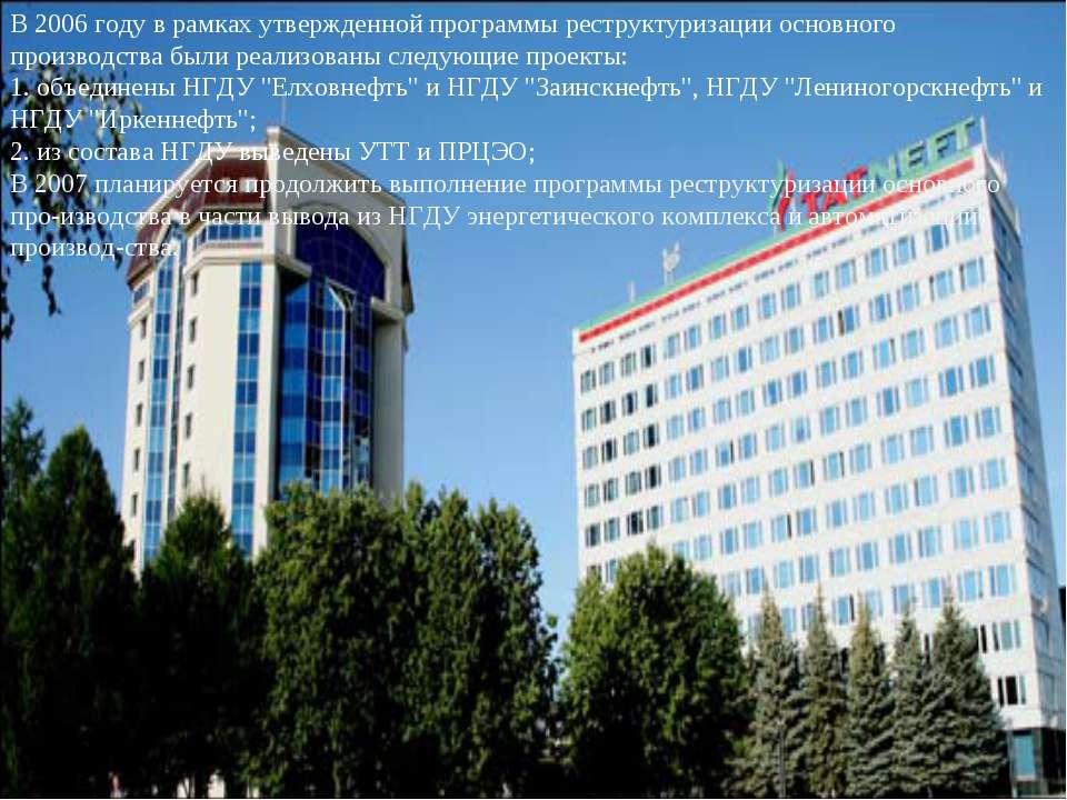 В 2006 году в рамках утвержденной программы реструктуризации основного произв...