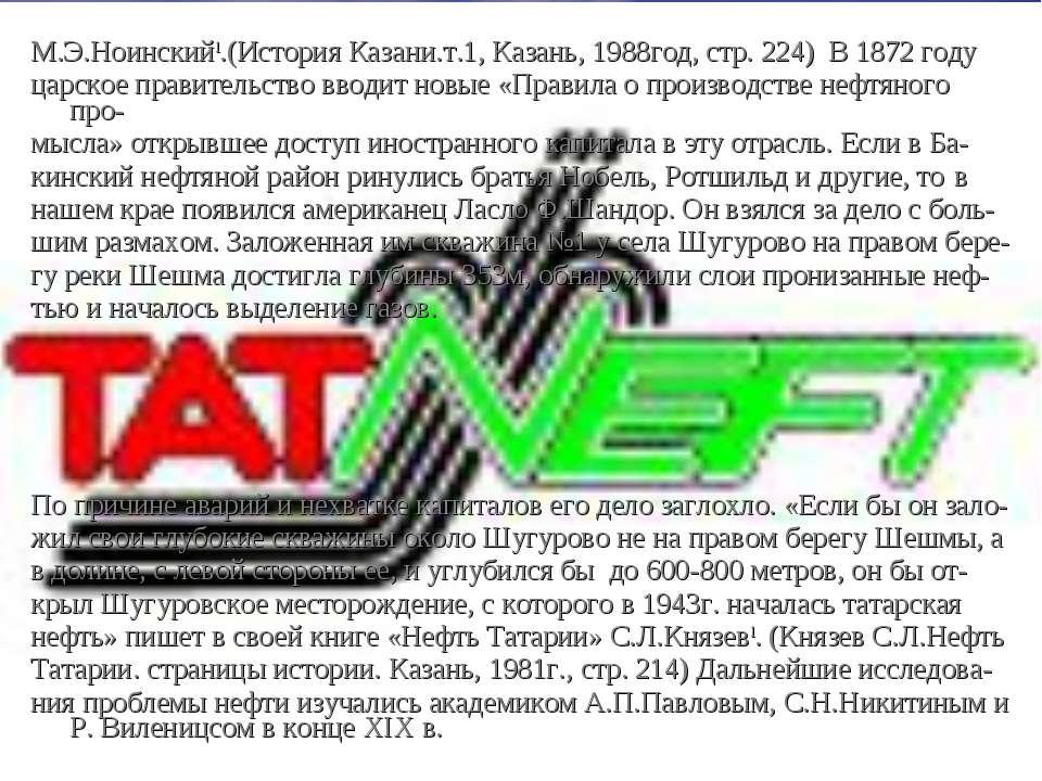 М.Э.Ноинский1.(История Казани.т.1, Казань, 1988год, стр. 224) В 1872 году цар...