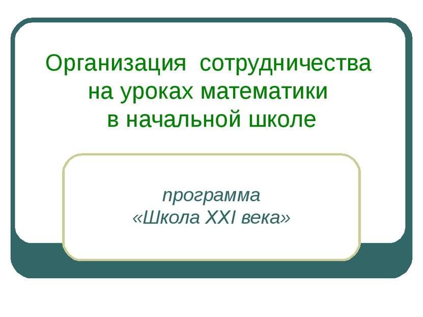 Организация сотрудничества на уроках математики в начальной школе программа «...