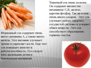 Морковный сок содержит очень много витамина А, а также много железа. Этот вит...