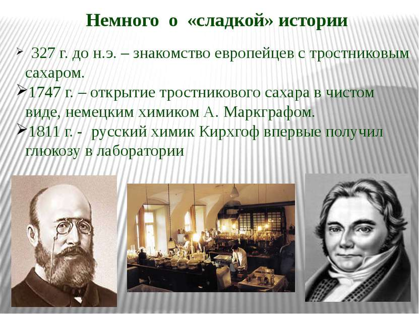 327 г. до н.э. – знакомство европейцев с тростниковым сахаром. 1747 г. – откр...