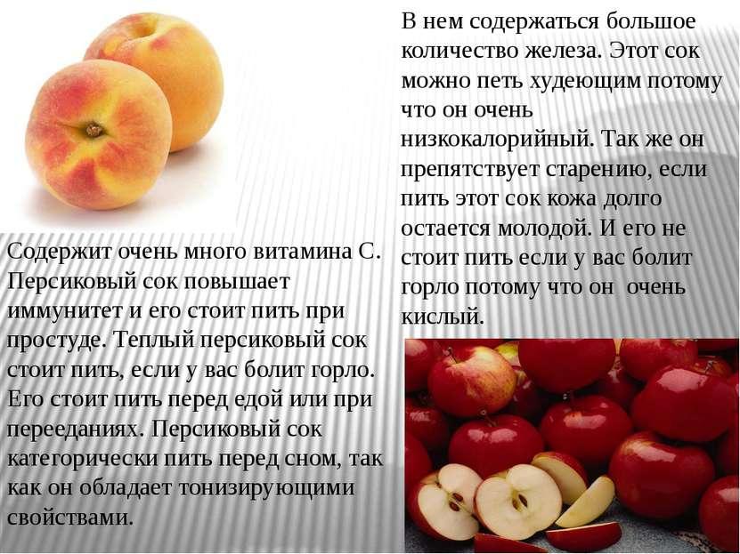 Содержит очень много витамина С. Персиковый сок повышает иммунитет и его стои...