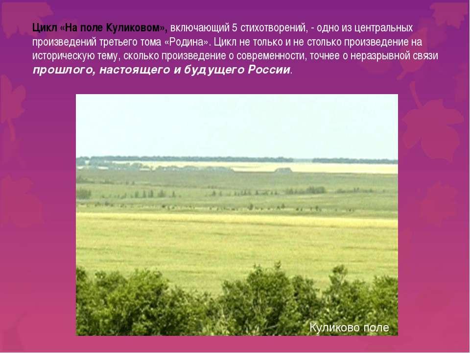 Цикл «На поле Куликовом», включающий 5 стихотворений, - одно из центральных п...