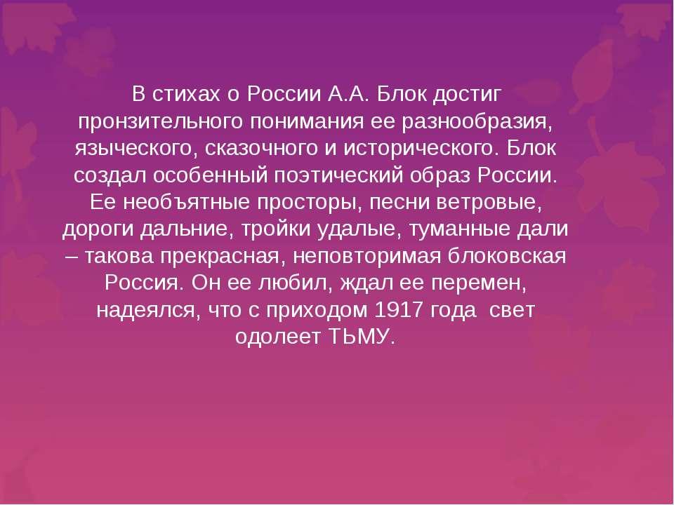 В стихах о России А.А. Блок достиг пронзительного понимания ее разнообразия, ...