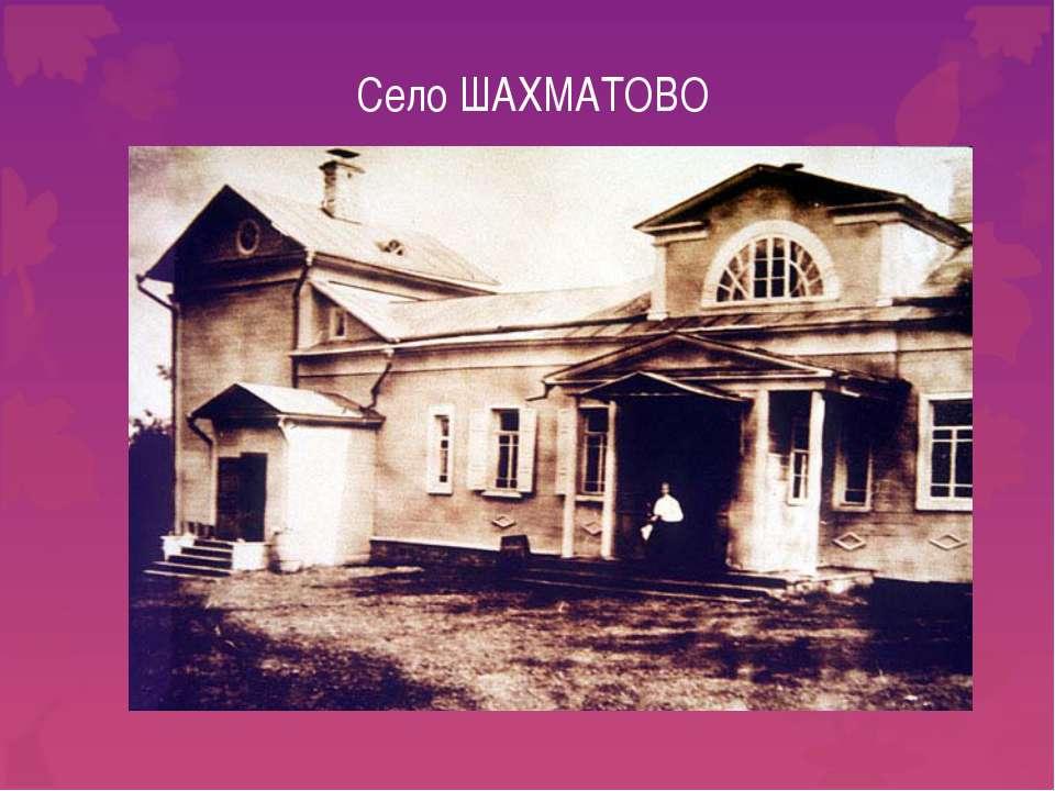 Село ШАХМАТОВО