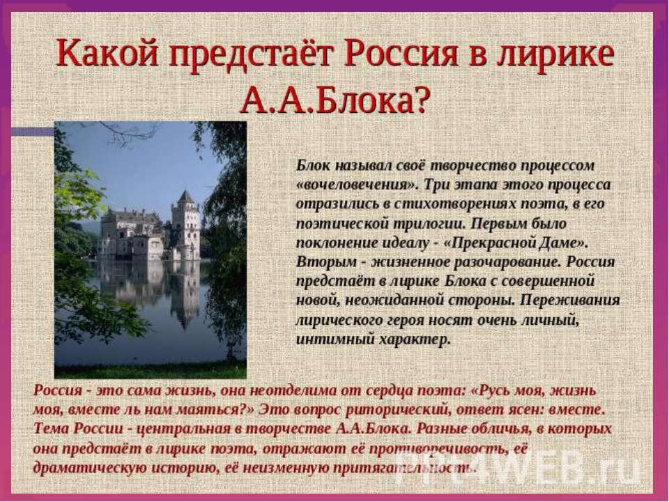 Тема стиха блока россия