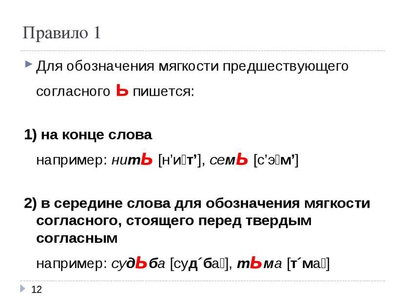 Правило 1 Для обозначения мягкости предшествующего согласного ь пишется: 1) н...