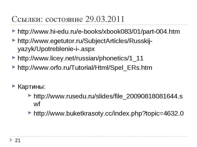 Ссылки: состояние 29.03.2011 http://www.hi-edu.ru/e-books/xbook083/01/part-00...