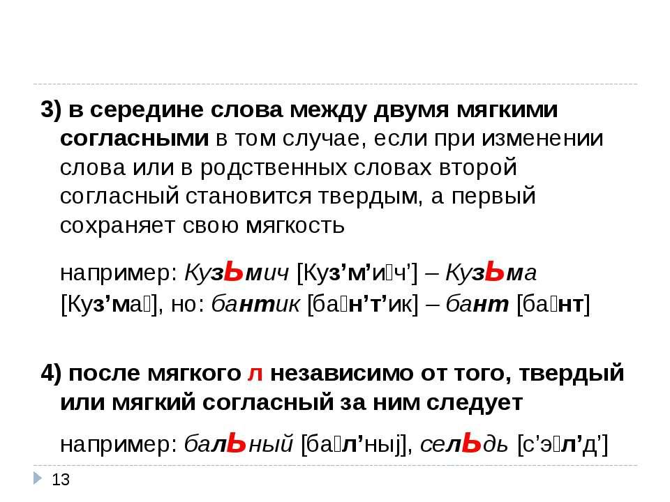 3) в середине слова между двумя мягкими согласными в том случае, если при изм...