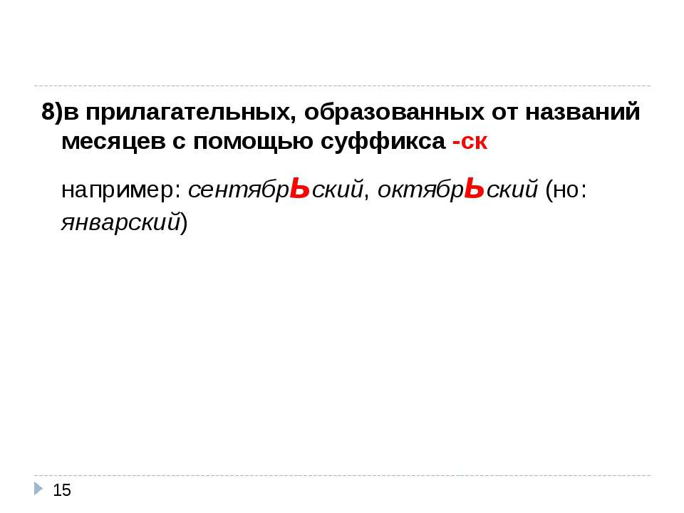 8)в прилагательных, образованных от названий месяцев с помощью суффикса -ск н...