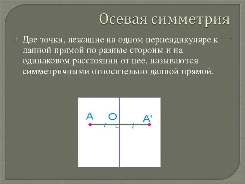Две точки, лежащие на одном перпендикуляре к данной прямой по разные стороны ...