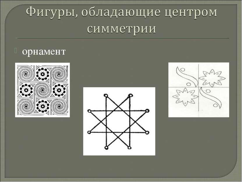 орнамент