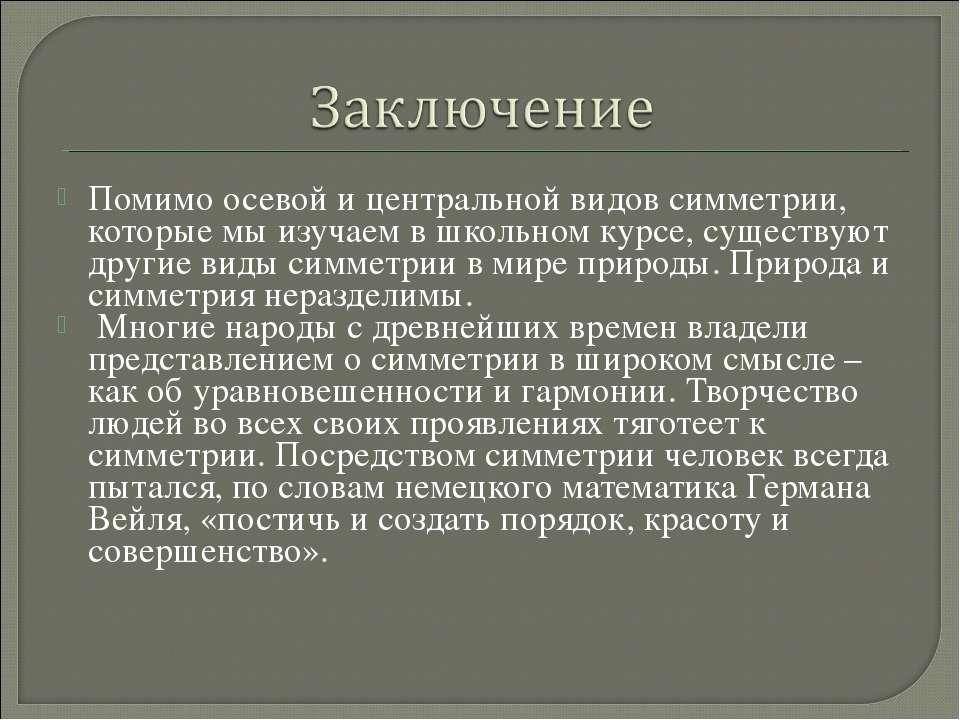Помимо осевой и центральной видов симметрии, которые мы изучаем в школьном ку...