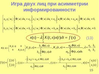 * Игра двух лиц при асимметрии информированности (13)